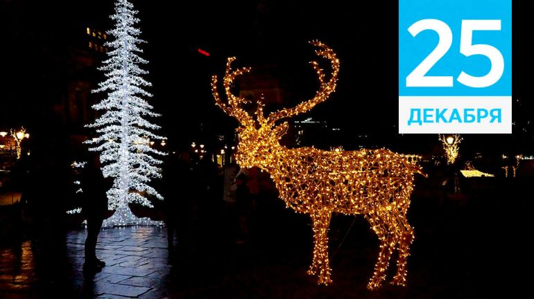Декабрь, 25 | Календарь знаменательных дат Скандинавии