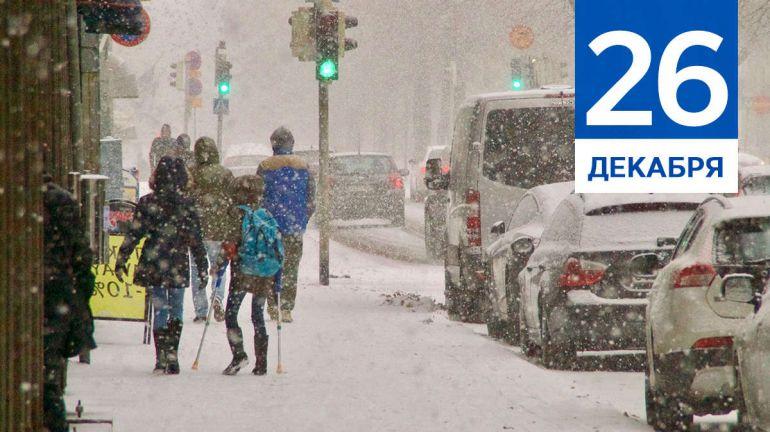 Декабрь, 26 | Календарь знаменательных дат Скандинавии
