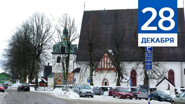 Декабрь, 28 | Календарь знаменательных дат Сaкандинавии