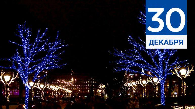 Декабрь, 30 | Календарь знаменательных дат Скандинавии