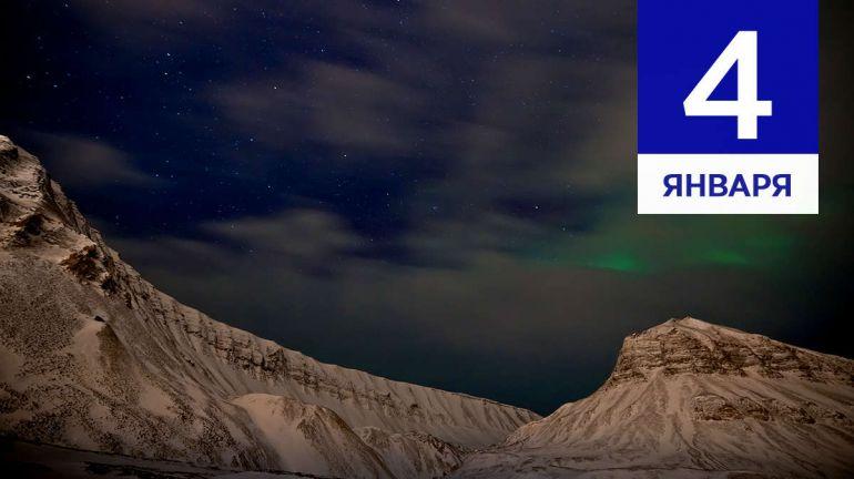 Январь, 4 | Календарь знаменательных дат Скандинавии