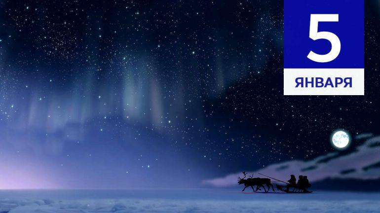 Январь, 5 | Календарь знаменательных дат Скандинавии