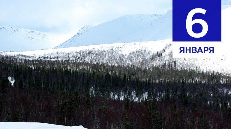 Январь, 6 | Календарь знаменательных дат Скандинавии