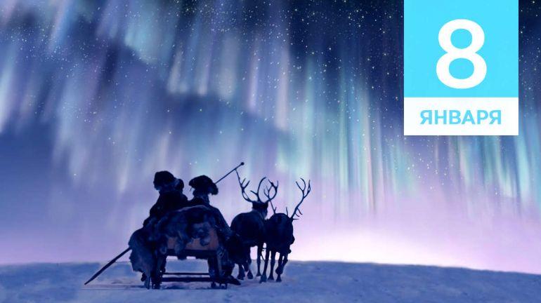 Январь, 8 | Календарь знаменательных дат Скандинавии
