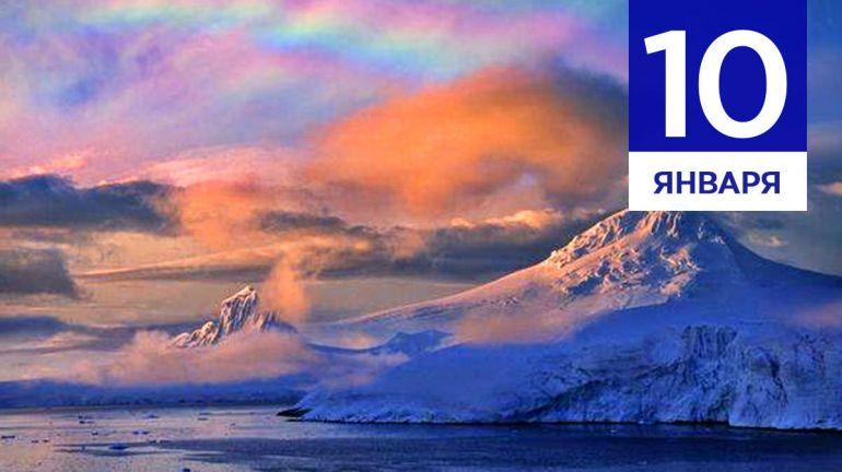 Январь, 10 | Календарь знаменательных дат Скандинавии
