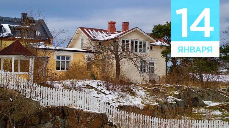 Январь, 14 | Календарь знаменательных дат Скандинавии