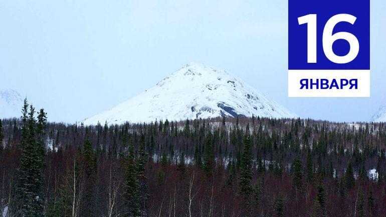 Январь, 16 | Календарь знаменательных дат Скандинавии