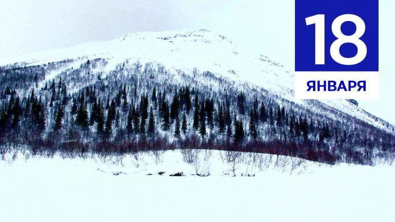 Январь, 18 | Календарь знаменательных дат Скандинавии
