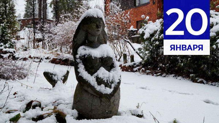 Январь, 20 | Календарь знаменательных дат Скандинавии