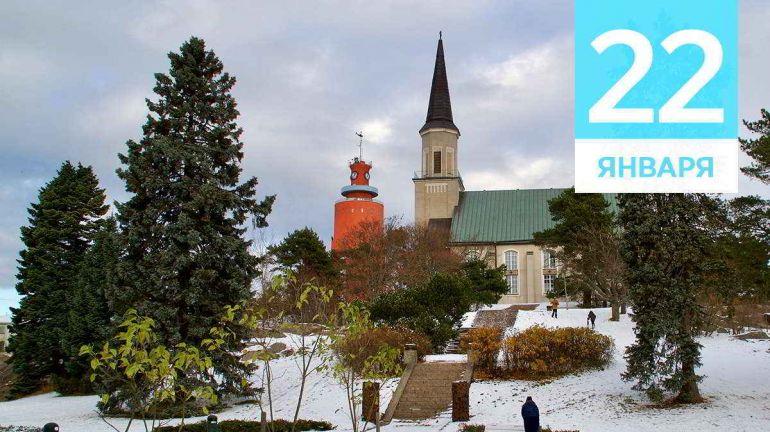 Январь, 22 | Календарь знаменательных дат Скандинавии