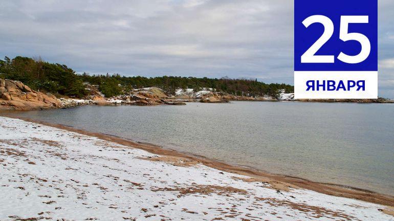 Январь, 25 | Календарь знаменательных дат Скандинавии