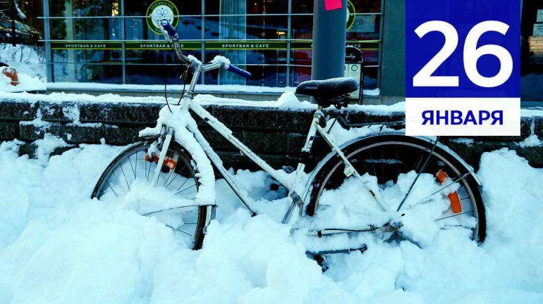 Январь, 26 | Календарь знаменательных дат Скандинавии