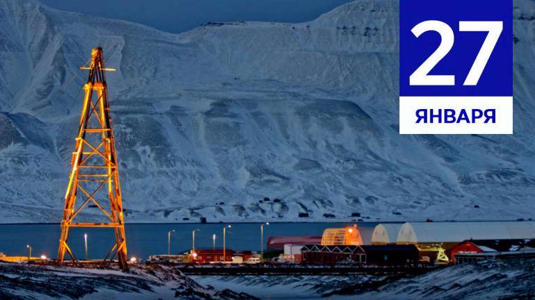 Январь, 27 | Календарь знаменательных дат Скандинавии
