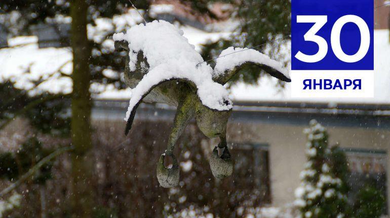 Январь, 30 | Календарь знаменательных дат Скандинавии