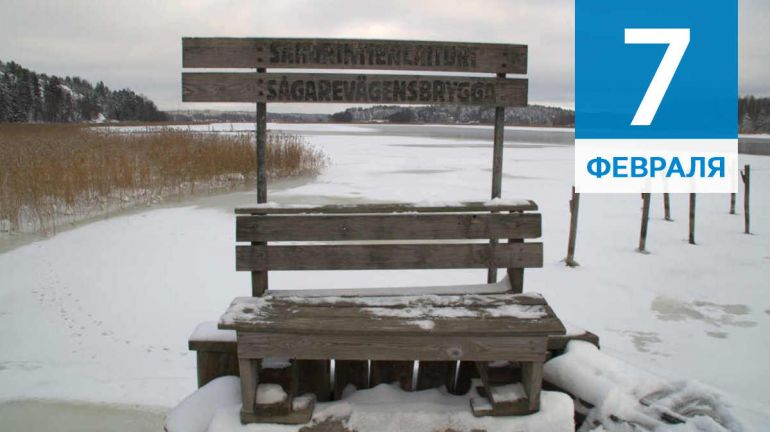 Февраль, 7 | Календарь знаменательных дат Скандинавии