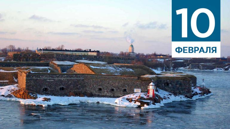 Февраль, 10 | Календарь знаменательных дат Скандинавии