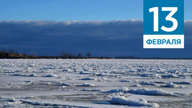 Февраль, 13 | Календарь знаменательных дат Скандинавии
