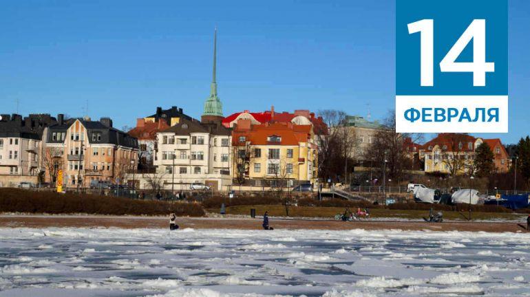 Февраль, 14 | Календарь знаменательных дат Скандинавии