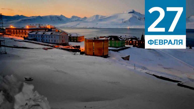 Февраль, 27 | Календарь знаменательных дат Скандинавии