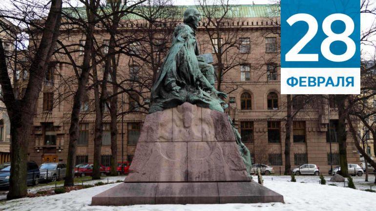 Февраль, 28 | Календарь знаменательных дат Скандинавии