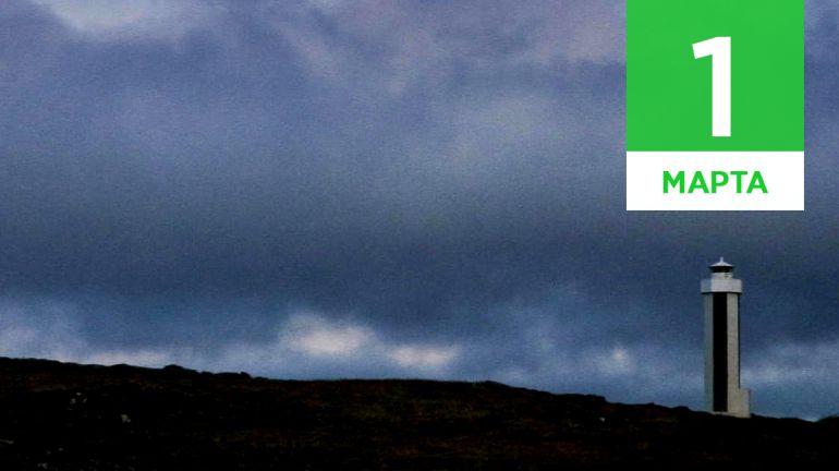 Март, 1 | Календарь знаменательных дат Скандинавии