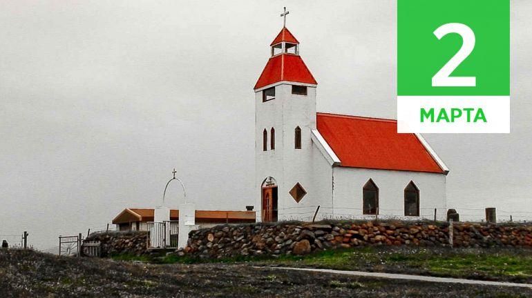 Март, 2 | Календарь знаменательных дат Скандинавии