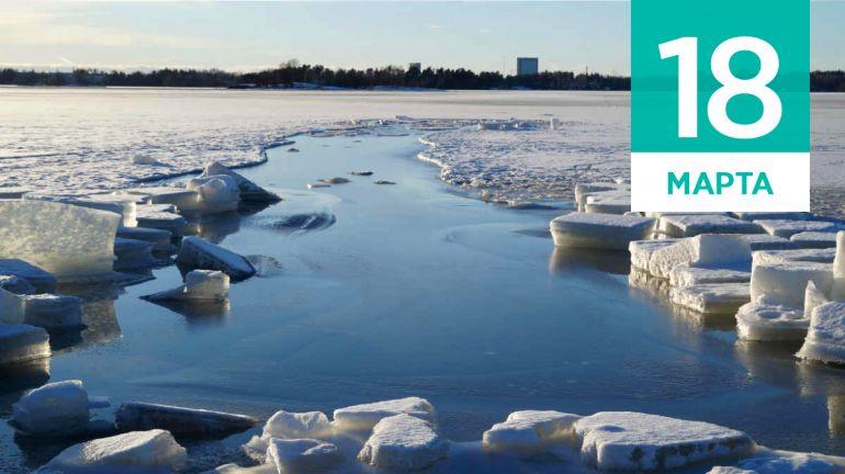 Март, 18 | Календарь знаменательных дат Скандинавии