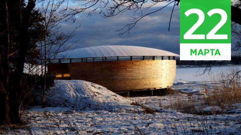 Март, 22 | Календарь знаменательных дат Скандинавии