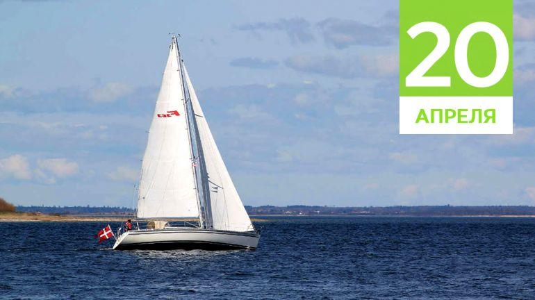 Апрель, 20 | Календарь знаменательных дат Скандинавии