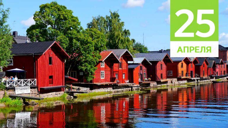 Апрель, 25 | Календарь знаменательных дат Скандинавии