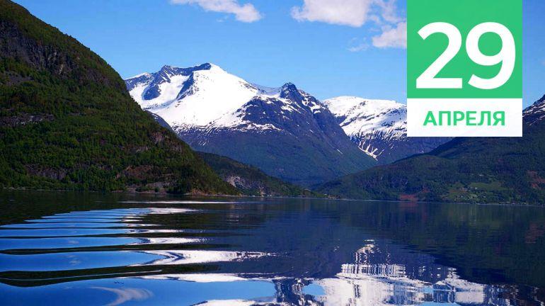 Апрель, 29 | Календарь знаменательных дат Скандинавии