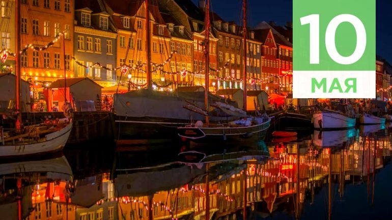 Май, 10 | Календарь знаменательных дат Скандинавии