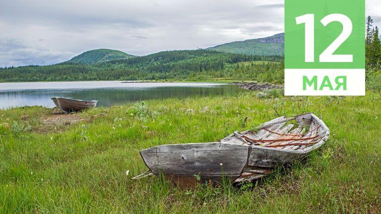Май, 12 | Календарь знаменательных дат Скандинавии