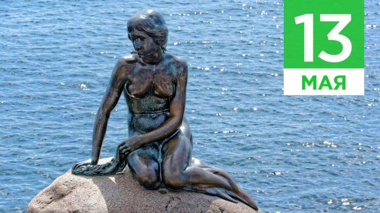 Май, 13 | Календарь знаменательных дат Скандинавии
