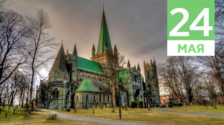 Май, 24 | Календарь знаменательных дат Скандинавии