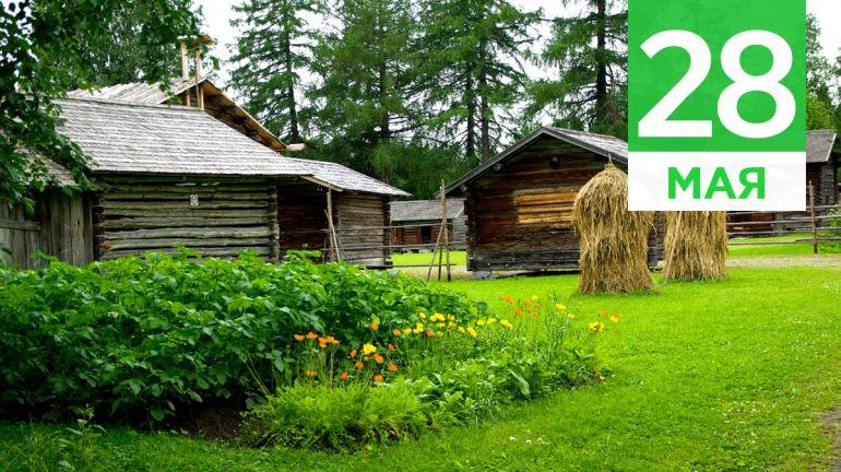 Май, 28 | Календарь знаменательных дат Скандинавии