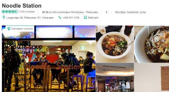 Кухня, Исландцы открывают в Сеуле ресторан тайской лапши | Исландцы открывают в Сеуле ресторан тайской лапши