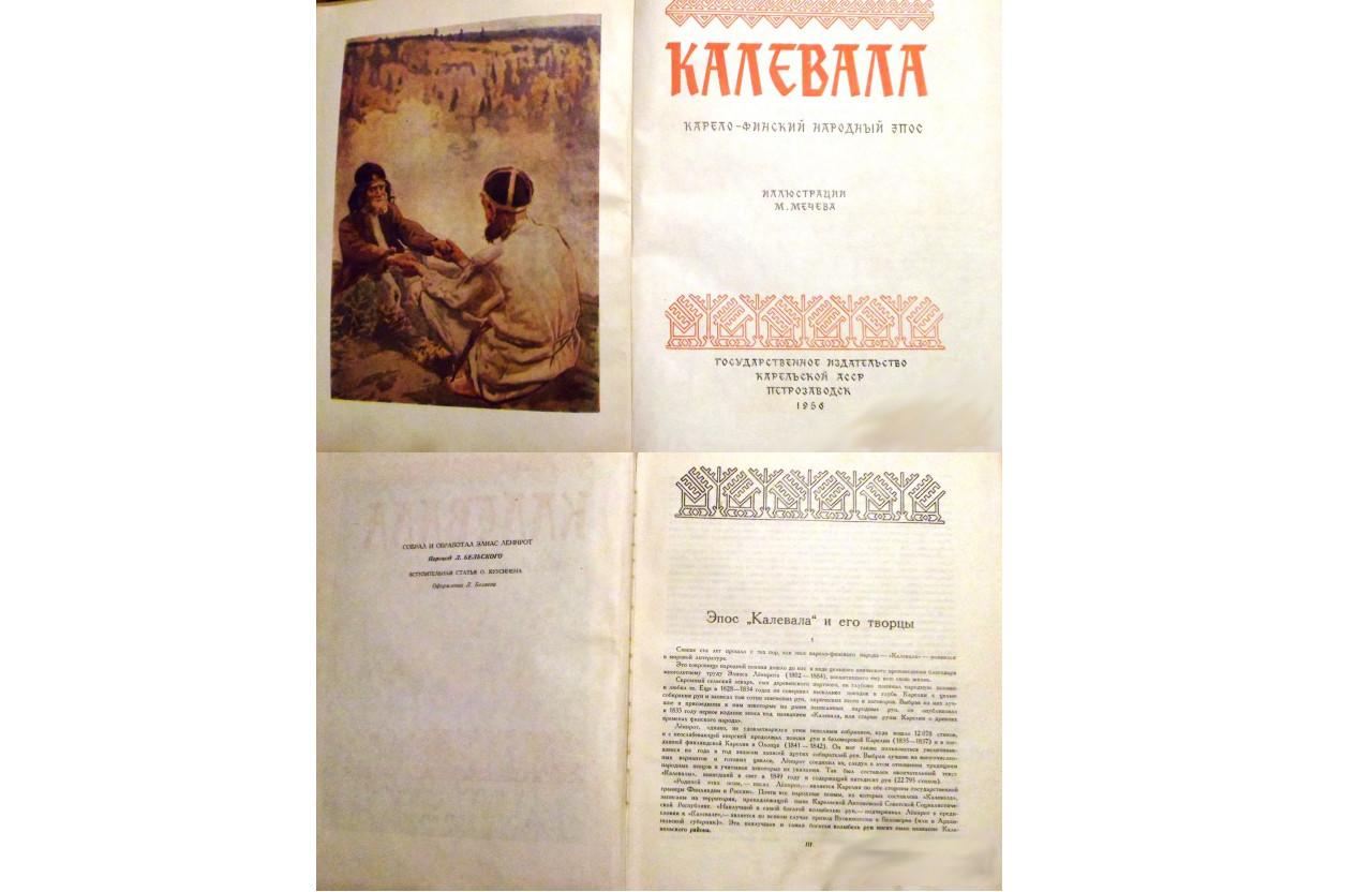 «Калевала», изд.1956 года с предисловием О. Куусинена и Иллюстрациями Мюда Мечева