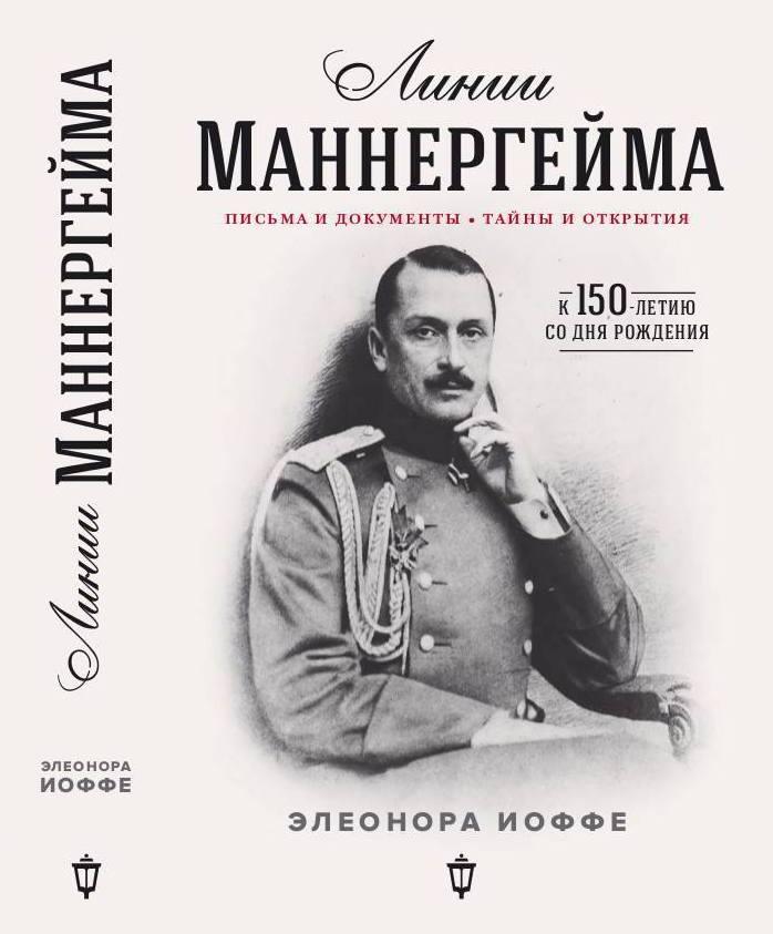 Обложка второго издания книги, выпущенного к 150-летию со дня рождения Маннергейма