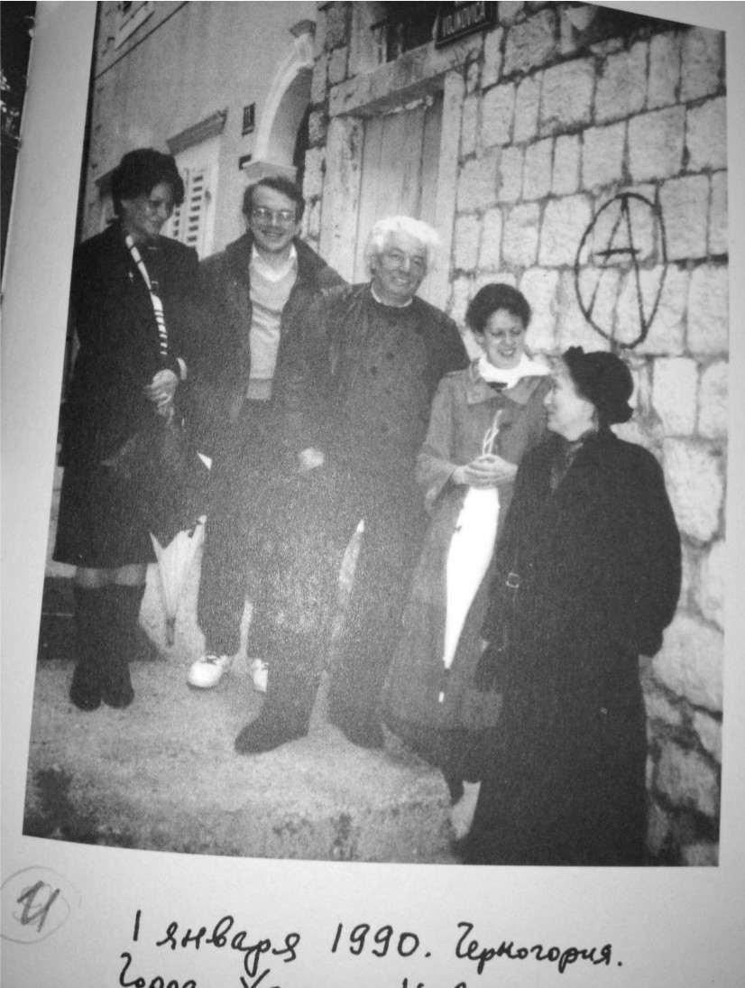 На фото слева направо: Лидия Будеч, дворянка, преподаватель итальянского языка (это она с супругом Джордже стала разыскивать Войновичей, чтобы пригласить в Херцег-Нови, Павел Войнович, Владимир Войнович, госпожа Куникушич, супруга Владимира Войновича Ирина. 1990 год